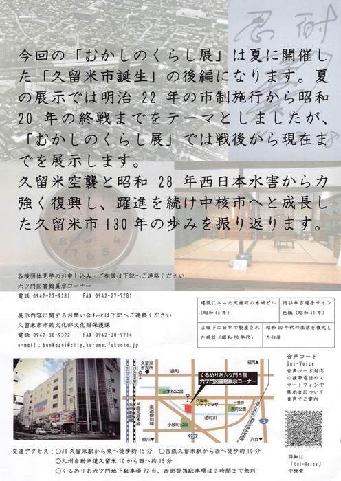 むかしのくらし展「久留米市誕生2」六ツ門図書館展示コーナーにて開催