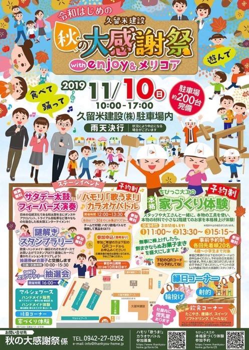 久留米建設 秋の大感謝祭with enjoy&メリコア 2019