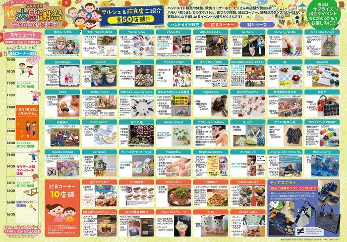 久留米建設 秋の大感謝祭2019 マルシェ・飲食店 全50店舗