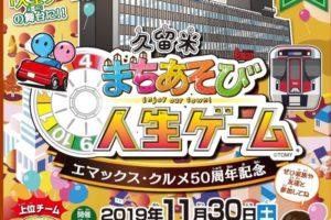 久留米まちあそび人生ゲーム 西鉄久留米駅周辺が人生ゲームの舞台に!