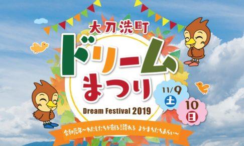 大刀洗町ドリームまつり2019 ゲームラリーや餅まきなどイベント盛りだくさん!