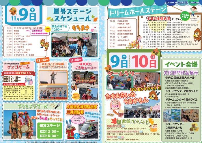 第46回 大刀洗町ドリームまつり イベント内容 11月9日
