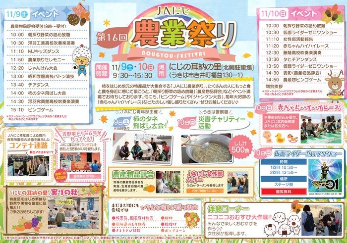 JAにじ農業祭り 朝どり野菜のつめ放題、仮面ライダーゼロワンショーなど開催