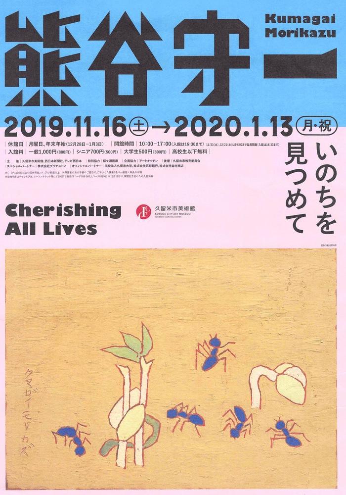 熊谷守一 いのちを見つめて 久留米市美術館で開催 関連イベントも