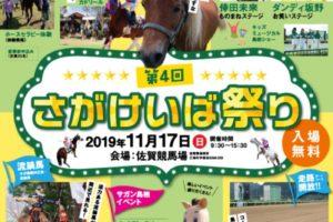 さがけいば祭り2019 ダンディ坂野、乗馬体験、ポニーレースなど開催【鳥栖市】
