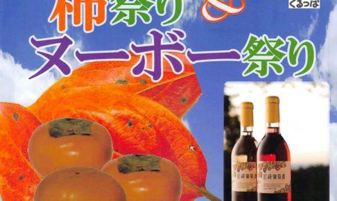 柿祭り&ヌーボー祭り 丸太早切りや柿の積み上げ競争など開催【久留米市】