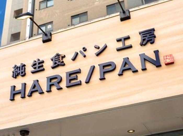 純生食パン工房 HARE/PAN(ハレパン) 佐賀市にオープン!