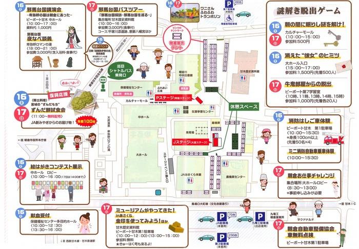 第1回あさくら祭り 会場マップ