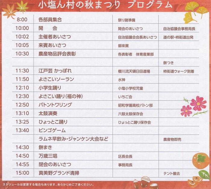 小塩ん村の秋まつり2019 プログラム