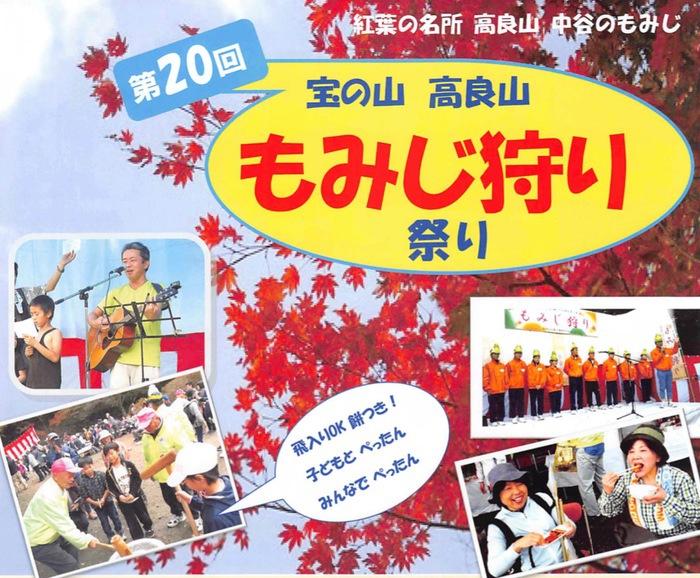 高良山 もみじ狩り祭り2019 江戸時代から続く紅葉の名所【久留米市】