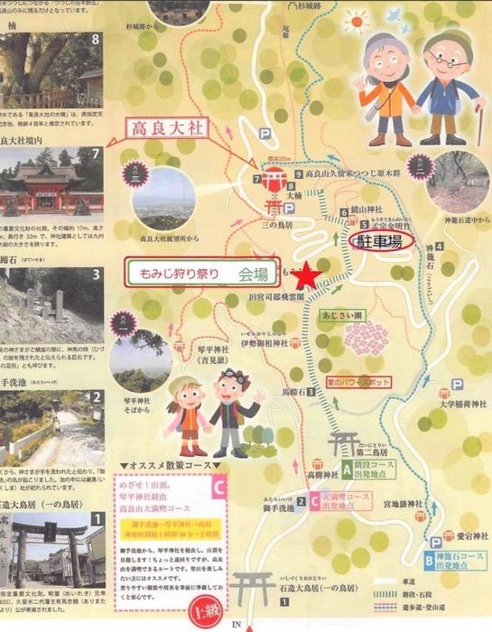 高良山 もみじ狩り祭り2019 アクセス
