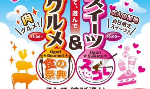 小郡オータムフェスタ2019 グルメ&スイーツ 食の祭典「肉グルメ」