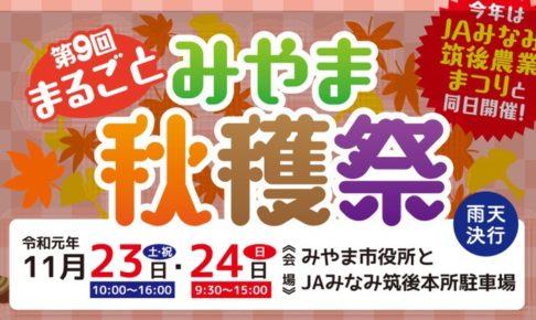 まるごとみやま秋穫祭2019 JAみなみ筑後農業まつりと同日開催