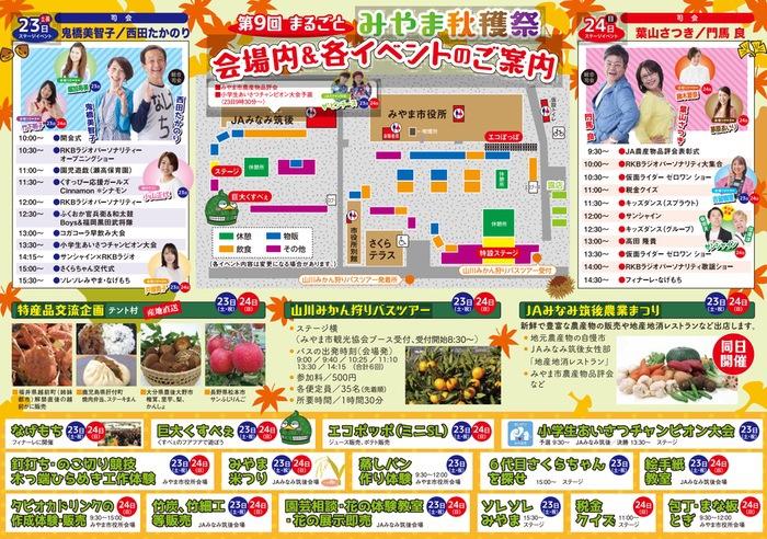 第9回 まるごとみやま秋穫祭 イベント内容