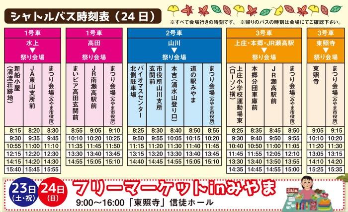 まるごとみやま秋穫祭2019 シャトルバス時刻表