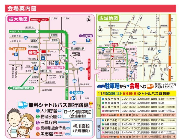 柳川よかもんまつり2019 会場案内図・シャトルバス