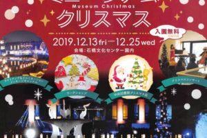 石橋文化センター ミュージアムクリスマス ライトアップ&イルミネーション