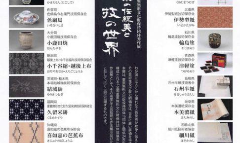 日本の伝統美と技の世界展 重要無形文化財の技を目の当たりできる【久留米市美術館】