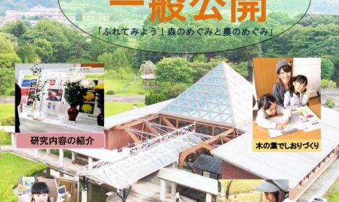 福岡県農林業総合試験場資源活用研究センター ふれあいフェスタ 一般開放【久留米市】