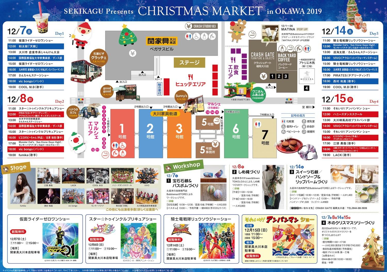クリスマスマーケットin 大川 2019 会場マップ・イベント内容
