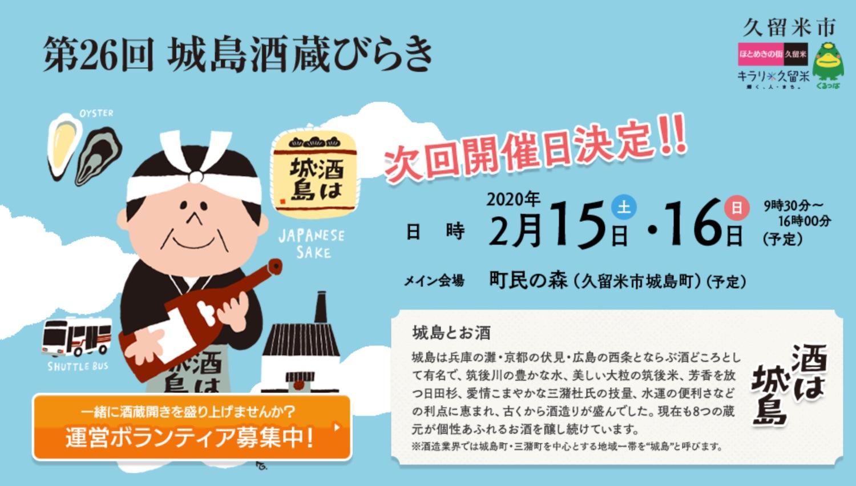 第26回 城島酒蔵びらき 2020年2月15日、16日に開催決定!【久留米市】
