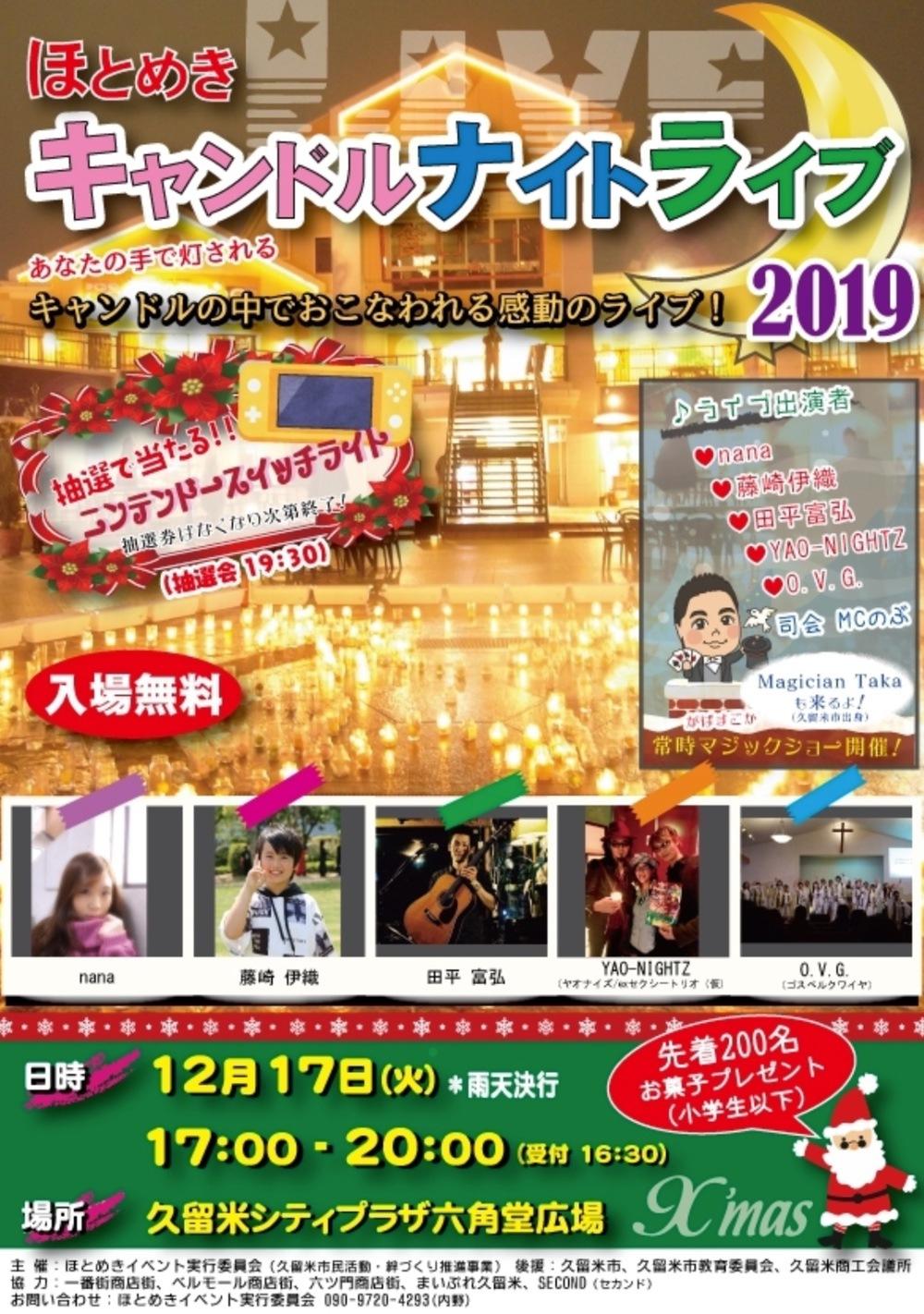 ほとめきキャンドルナイトライブ2019 ライブや抽選会も【久留米】