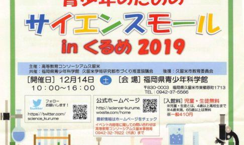 青少年のためのサイエンスモール in くるめ2019 福岡県青少年科学館で開催