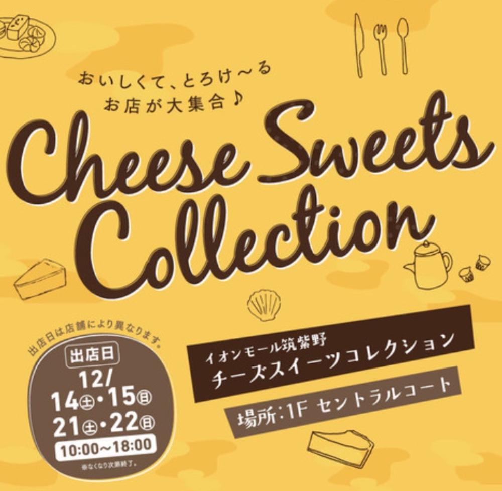 チーズ スイーツ コレクション おいしくて、とろけ~る有名店が大集合