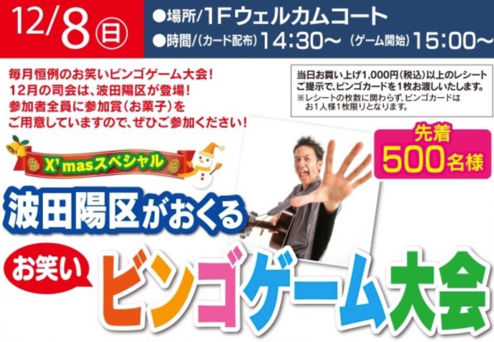 X'masスペシャルお笑いビンゴゲーム大会 波田陽区が登場!