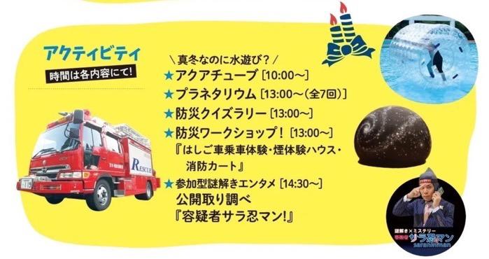 ウィンターフェスティバル2019 あまぎ水の文化村 アクティビティ