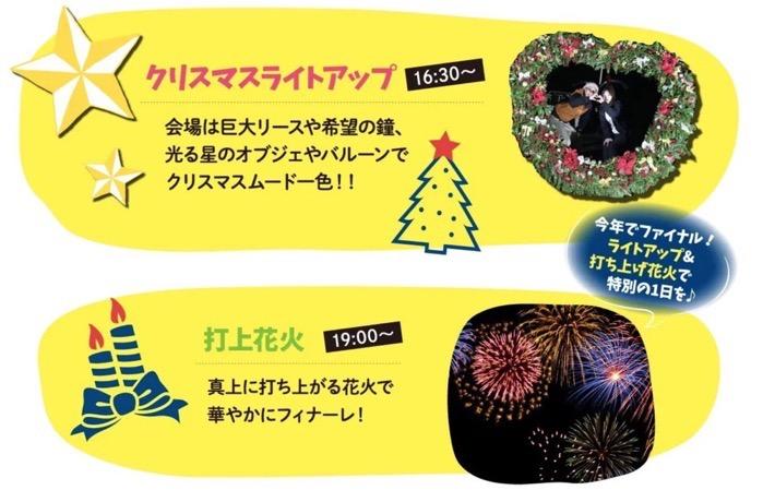 ウィンターフェスティバル2019 あまぎ水の文化村 クリスマスライトアップ 打上花火