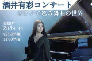 酒井有彩 コンサート「ピアノで巡る舞曲の世界」久留米市城島総合文化センター