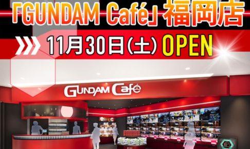 GUNDAM Café福岡店 九州初 キャナルシティ博多にオープン
