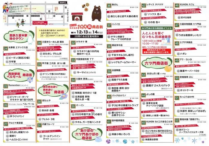 第36回 ほとめき100縁商店街【久留米市】