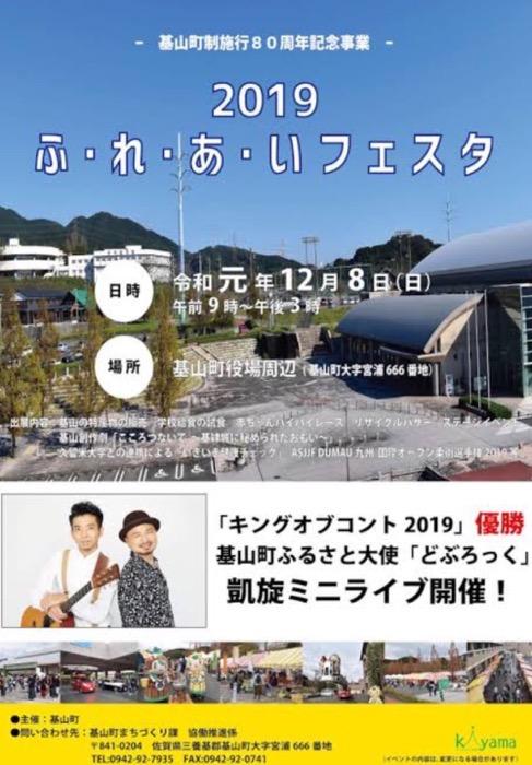 基山町 2019ふ・れ・あ・いフェスタ