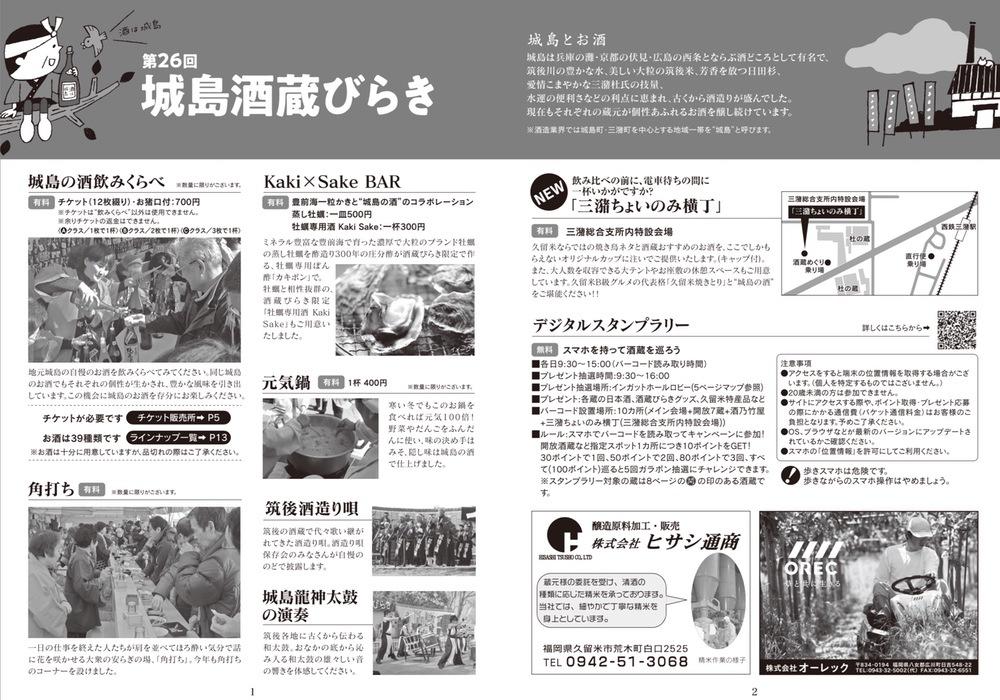 第26回 城島酒蔵びらき イベント内容