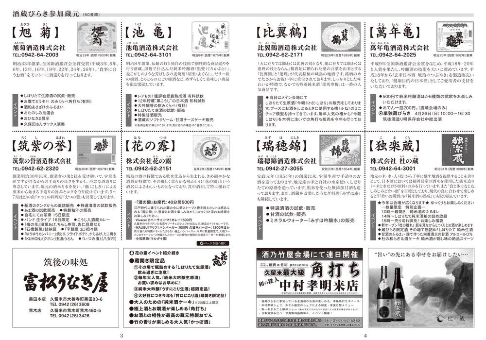 第26回城島酒蔵びらき 8つの参加蔵元