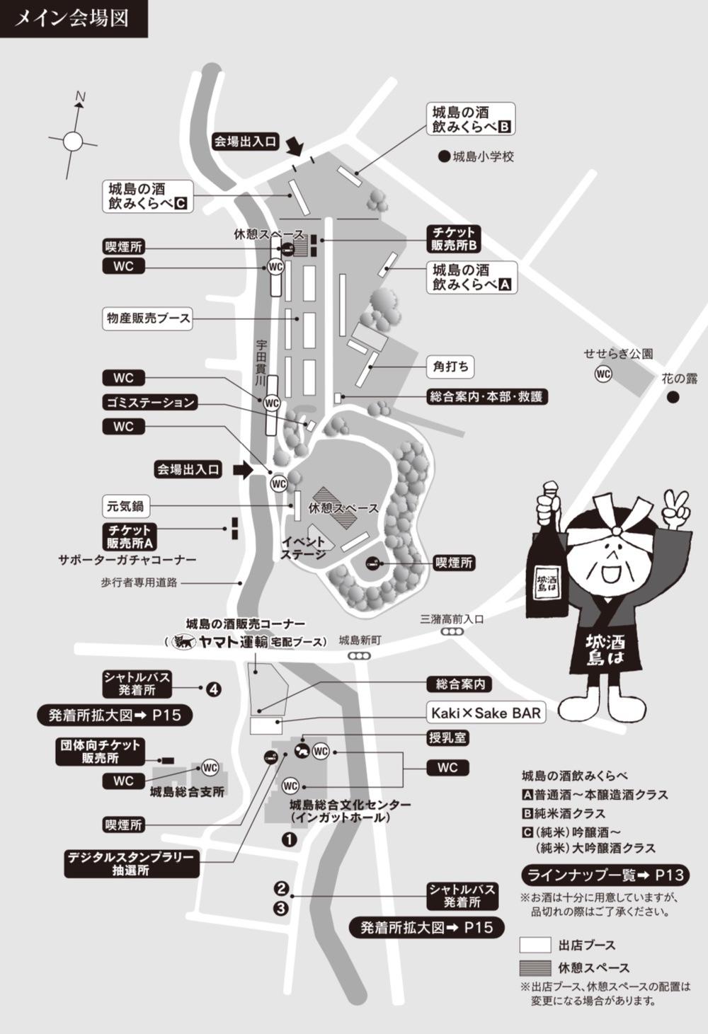 第26回 城島酒蔵びらき メイン会場図