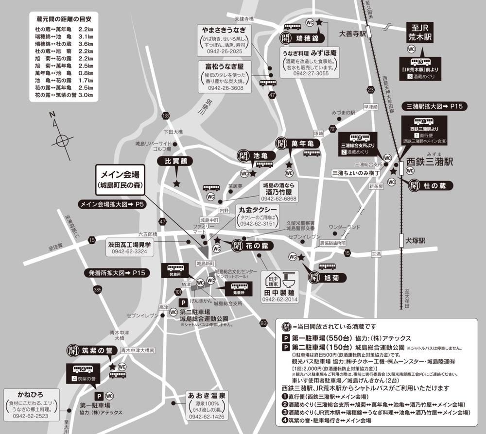 第26回 城島酒蔵びらき 駐車場・会場案内図