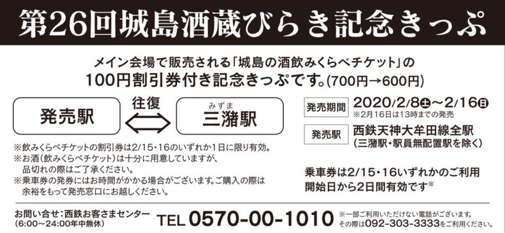 第26回 城島酒蔵びらき 記念きっぷ