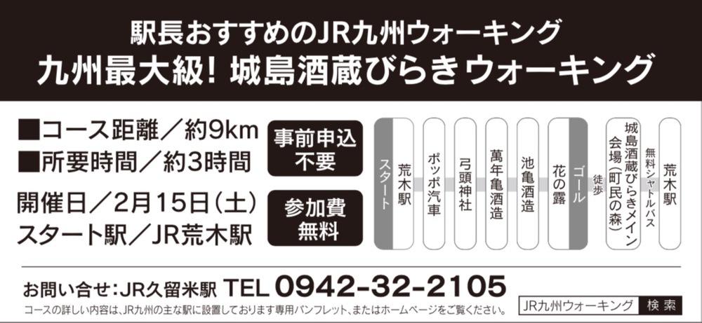 城島酒蔵びらきウォーキング