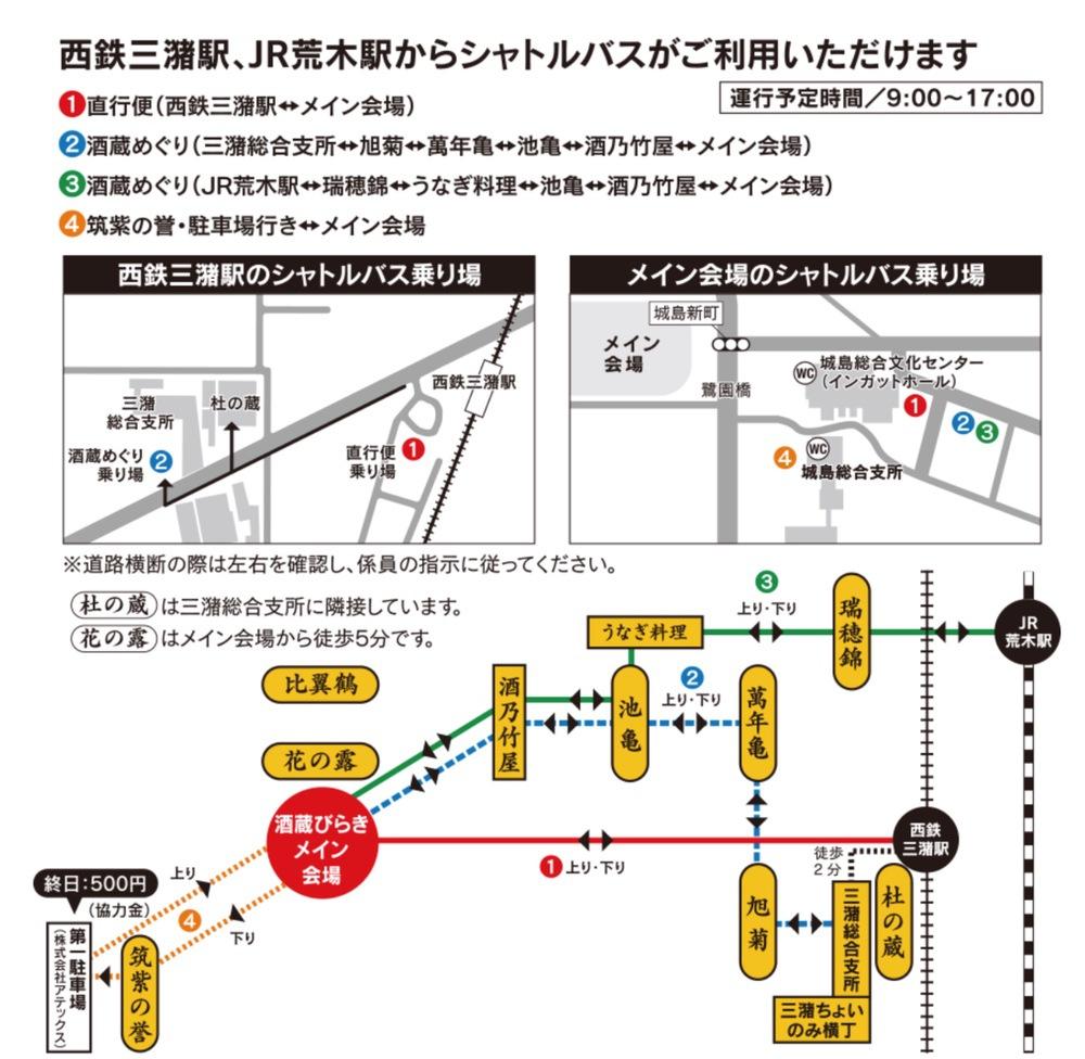 第26回 城島酒蔵びらき シャトルバス