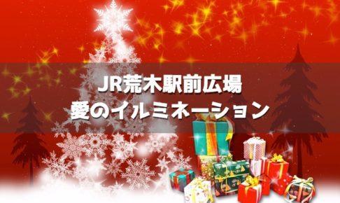 久留米市 JR荒木駅前 愛のイルミネーション 11月23日に点灯式開催