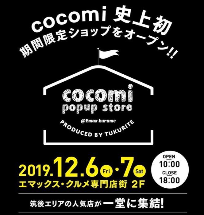 cocomi(ココミ)が期間限定ショップをオープン!筑後エリアの人気店が集結