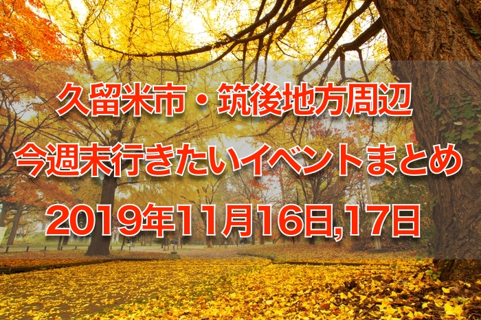 久留米市・筑後地方周辺 今週末行きたいイベントまとめ【11/16,17】