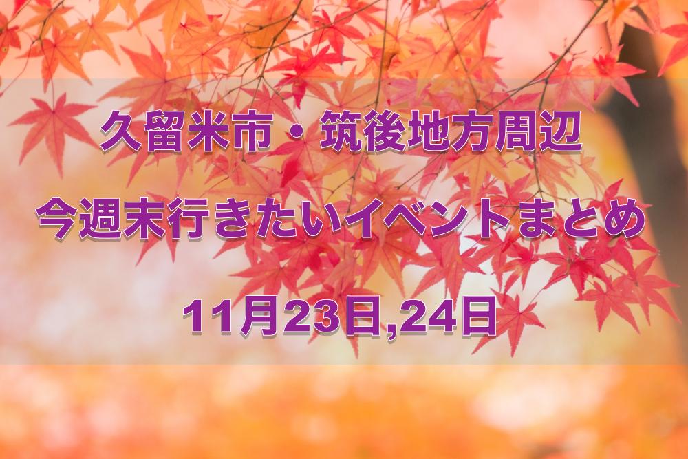久留米市・筑後地方周辺 今週末行きたいイベントまとめ【11/23,24】