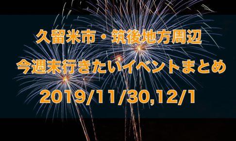 久留米市・筑後地方周辺 今週末行きたいイベントまとめ【11/30,12/1】