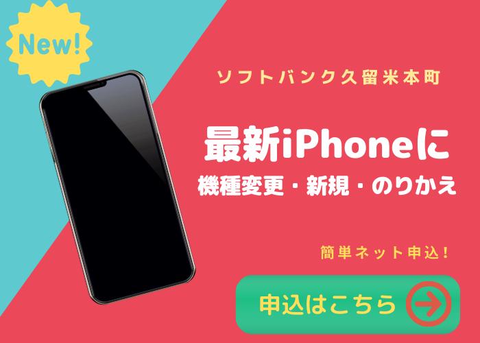 最新iPhoneへ機種変更・新規・のりかえするならソフトバンク久留米本町