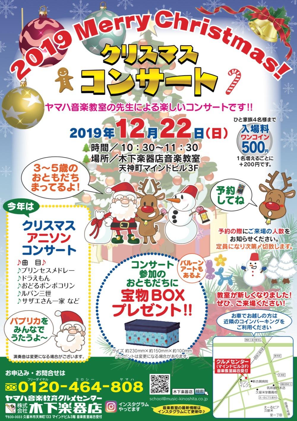 木下楽器店 クリスマスコンサート2019 参加の子どもに宝物BOXプレゼント!