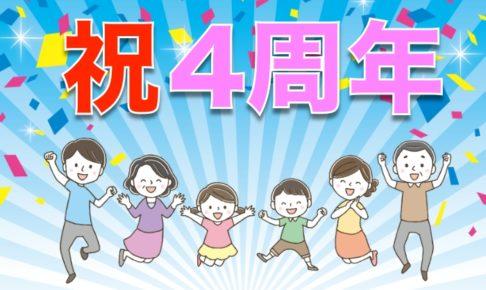 久留米ファン 祝4周年!累計1,850万アクセス!皆さんありがとう!